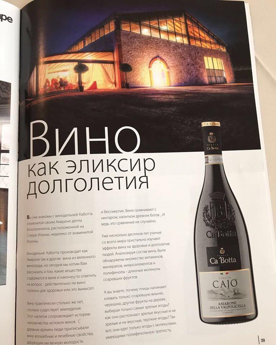 Иногда наши импортёры пишут статьи о Ca'Botta и о полезности вина на их языке. Приятно.